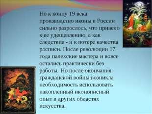 Но к концу 19 века производство иконы в России сильно разрослось, что привело