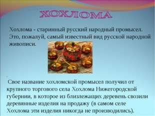 . Свое название хохломской промысел получил от крупного торгового села Хохлом