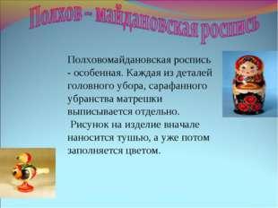 Полховомайдановская роспись - особенная. Каждая из деталей головного убора, с