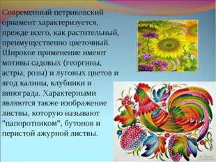 Современный петриковский орнамент характеризуется, прежде всего, как растител