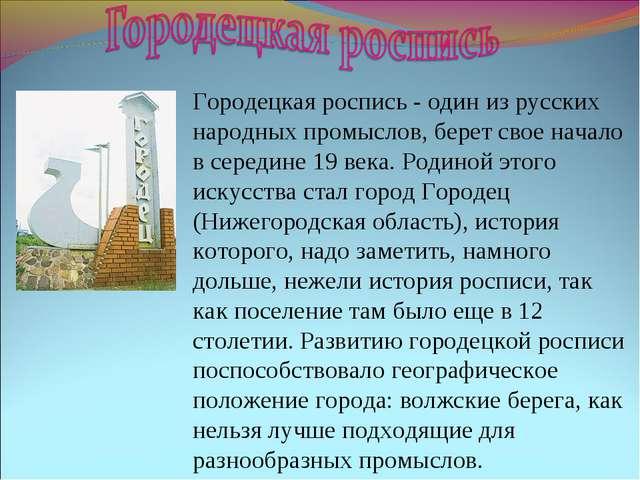 Городецкая роспись - один из русских народных промыслов, берет свое начало в...
