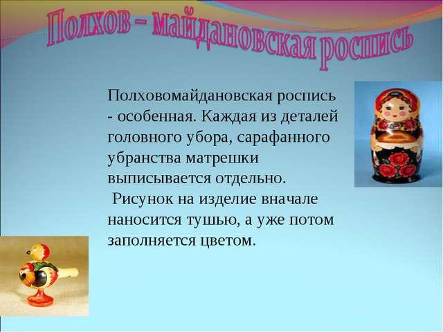 Полховомайдановская роспись - особенная. Каждая из деталей головного убора, с...