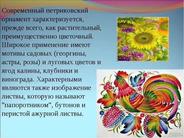 Современный петриковский орнамент характеризуется, прежде всего, как растител...