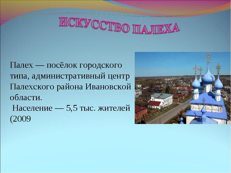 Палех — посёлок городского типа, административный центр Палехского района Ива...