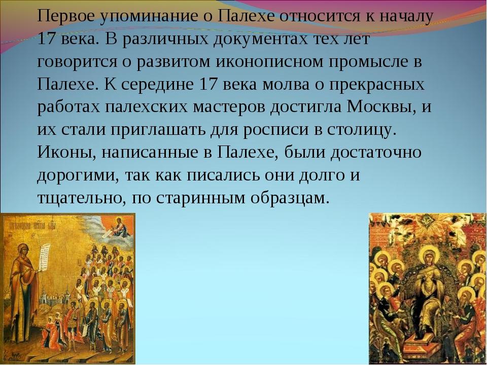 Первое упоминание о Палехе относится к началу 17 века. В различных документах...