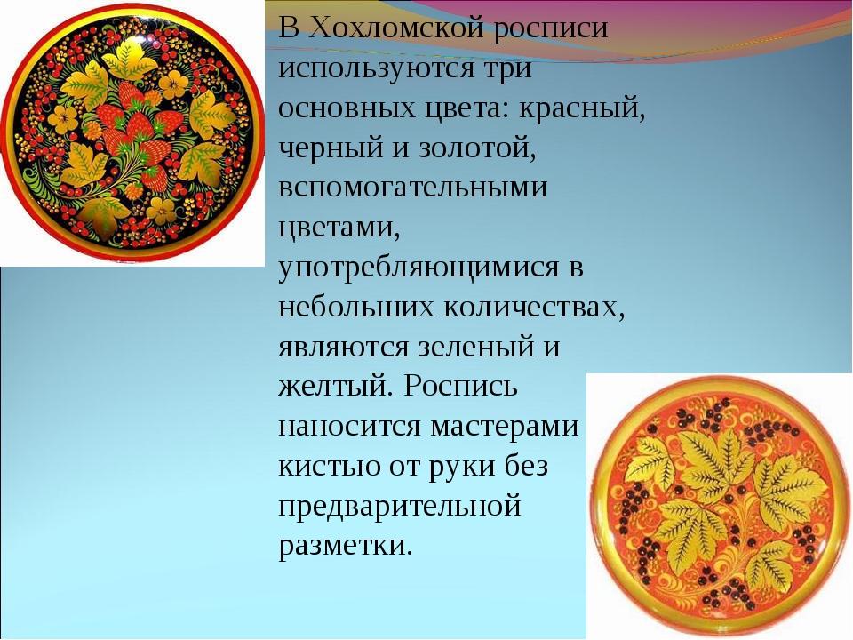 В Хохломской росписи используются три основных цвета: красный, черный и золот...