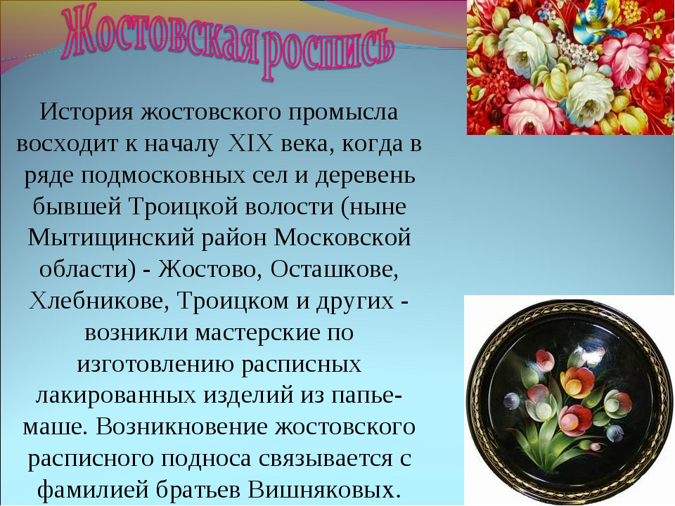 История жостовского промысла восходит к началу XIX века, когда в ряде подмоск...