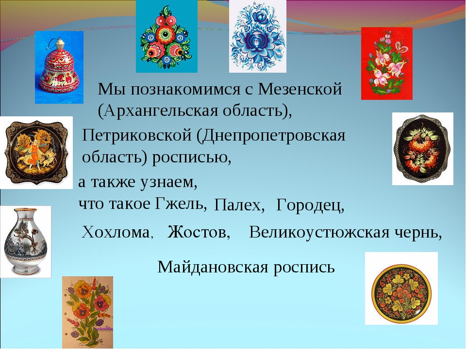 Мы познакомимся с Мезенской (Архангельская область), Петриковской (Днепропетр...