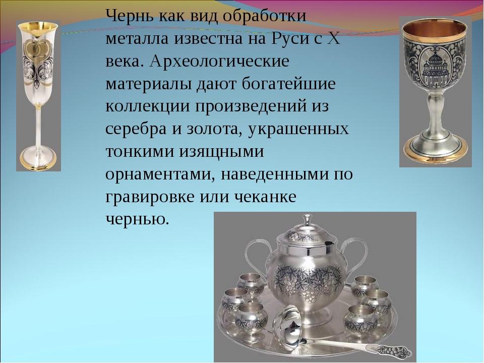 Чернь как вид обработки металла известна на Руси с Х века. Археологические ма...