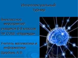 Интеллектуальный турнир Внеклассное мероприятие учащихся 6-8 классов ЧУ СОШ «