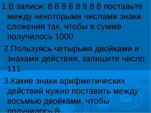 1.В записи: 8 8 8 8 8 8 8 8 поставьте между некоторыми числами знаки сложения