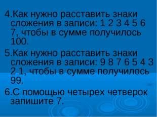 4.Как нужно расставить знаки сложения в записи: 1 2 3 4 5 6 7, чтобы в сумме