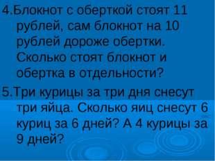 4.Блокнот с оберткой стоят 11 рублей, сам блокнот на 10 рублей дороже обертки