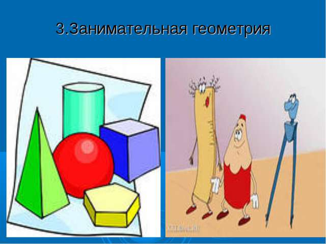 3.Занимательная геометрия