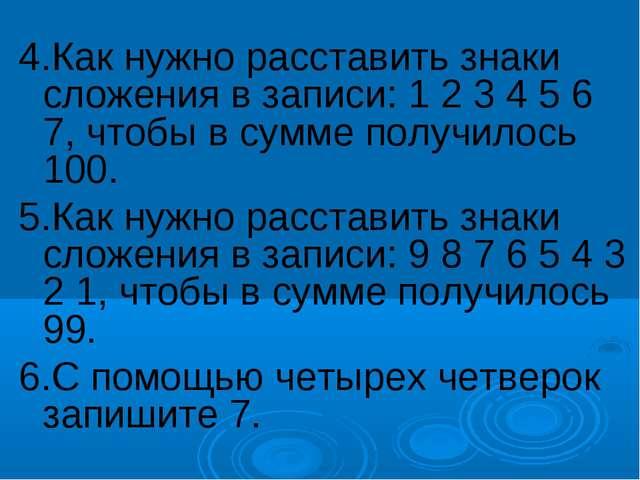 4.Как нужно расставить знаки сложения в записи: 1 2 3 4 5 6 7, чтобы в сумме...