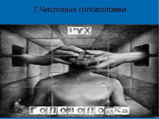 7.Числовые головоломки