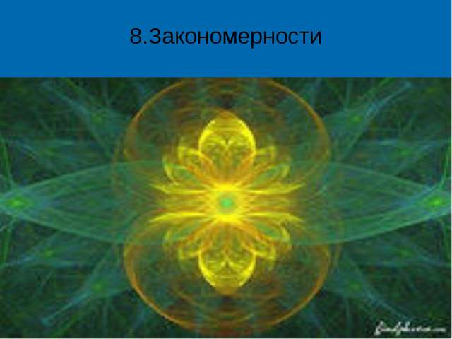 8.Закономерности