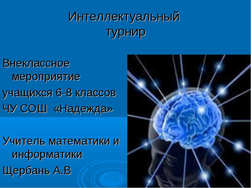 Интеллектуальный турнир Внеклассное мероприятие учащихся 6-8 классов ЧУ СОШ «...