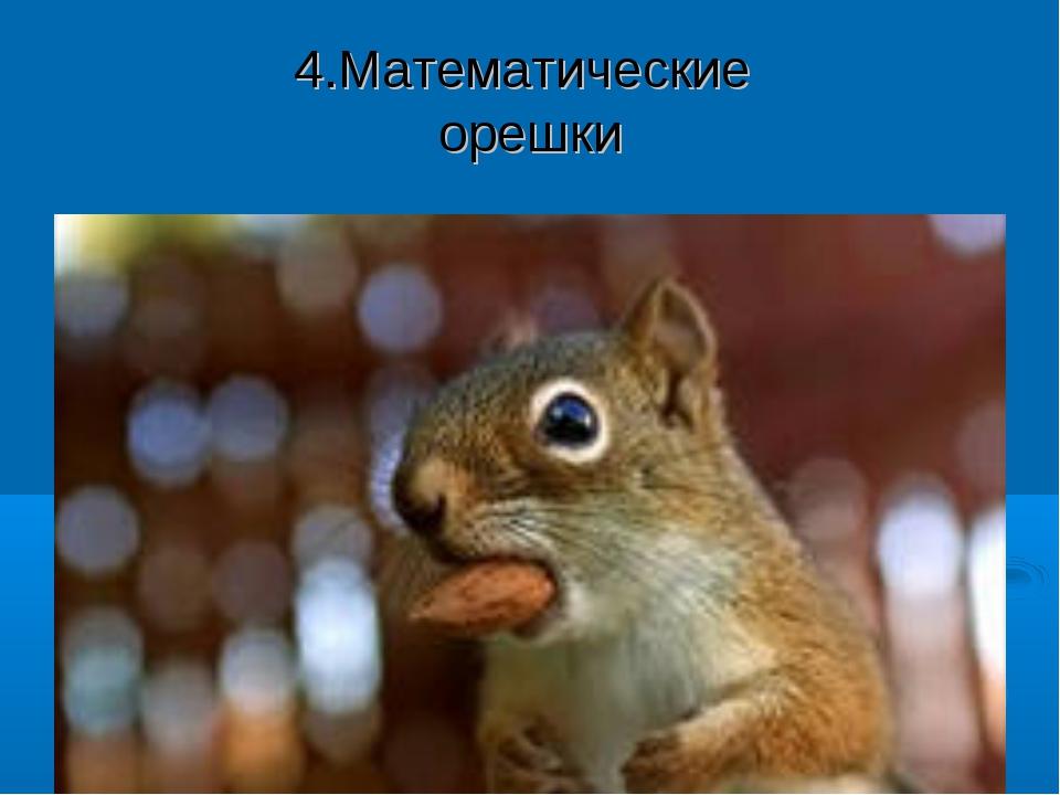 4.Математические орешки
