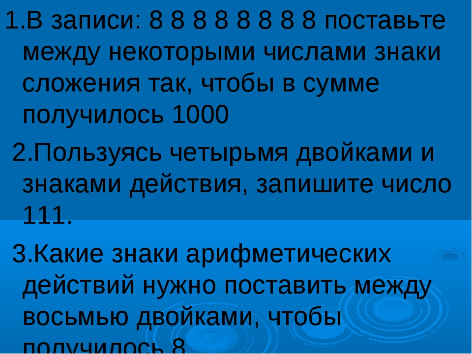 1.В записи: 8 8 8 8 8 8 8 8 поставьте между некоторыми числами знаки сложения...