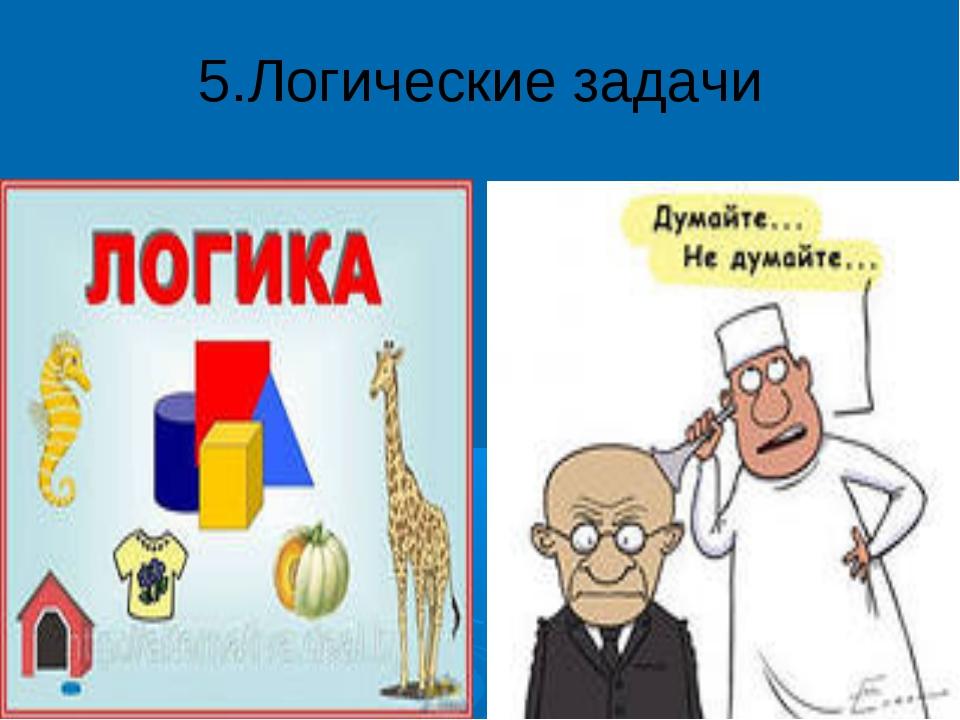 5.Логические задачи