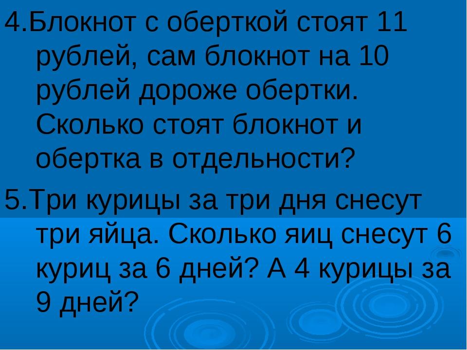 4.Блокнот с оберткой стоят 11 рублей, сам блокнот на 10 рублей дороже обертки...