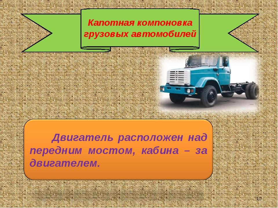 Капотная компоновка грузовых автомобилей *