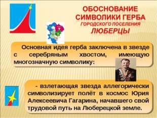 - взлетающая звезда аллегорически символизирует полёт в космос Юрия Алексееви