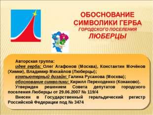 Авторская группа: идея герба: Олег Агафонов (Москва), Константин Мочёнов (Хим
