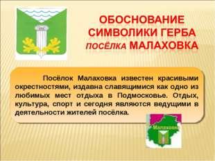 Посёлок Малаховка известен красивыми окрестностями, издавна славящимися как