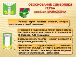 Основой герба является колонна, которая многозначна в своей символике: старе
