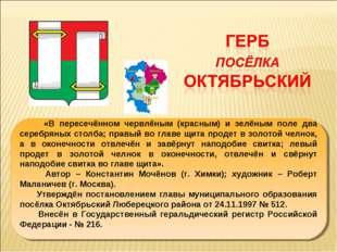«В пересечённом червлёным (красным) и зелёным поле два серебряных столба; пр