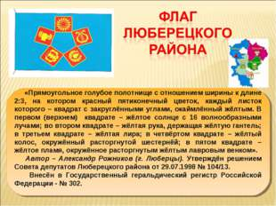 «Прямоугольное голубое полотнище с отношением ширины к длине 2:3, на котором