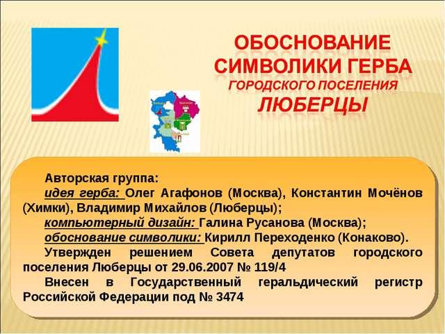 Авторская группа: идея герба: Олег Агафонов (Москва), Константин Мочёнов (Хим...