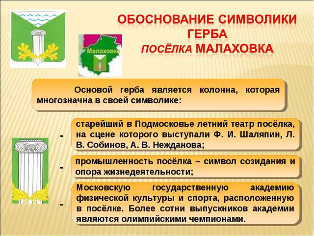 Основой герба является колонна, которая многозначна в своей символике: старе...