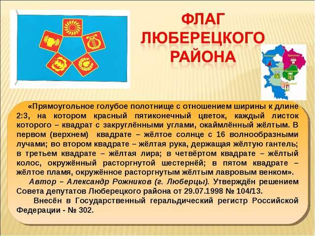 «Прямоугольное голубое полотнище с отношением ширины к длине 2:3, на котором...