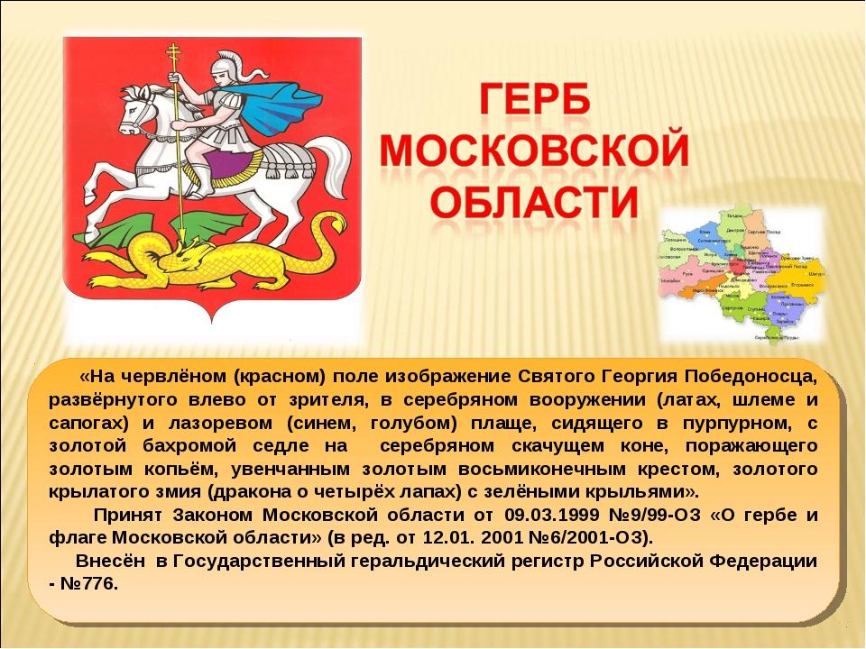 «На червлёном (красном) поле изображение Святого Георгия Победоносца, развёр...