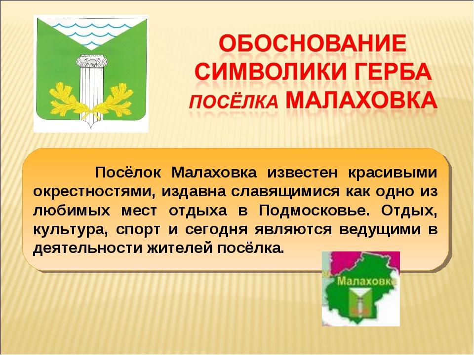 Посёлок Малаховка известен красивыми окрестностями, издавна славящимися как...