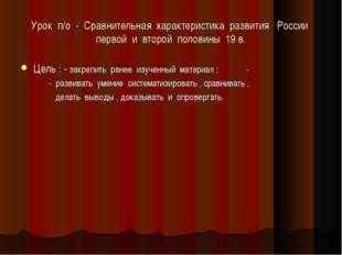 Урок п/о - Сравнительная характеристика развития России первой и второй полов