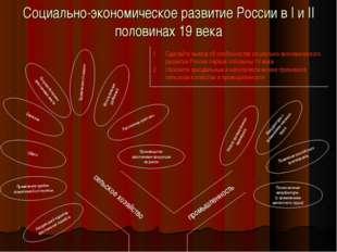 Социально-экономическое развитие России в I и II половинах 19 века сельское х