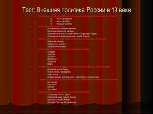 Тест: Внешняя политика России в 19 веке Противостояние каких держав определял