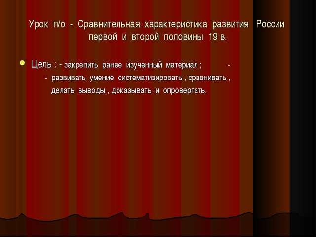 Урок п/о - Сравнительная характеристика развития России первой и второй полов...