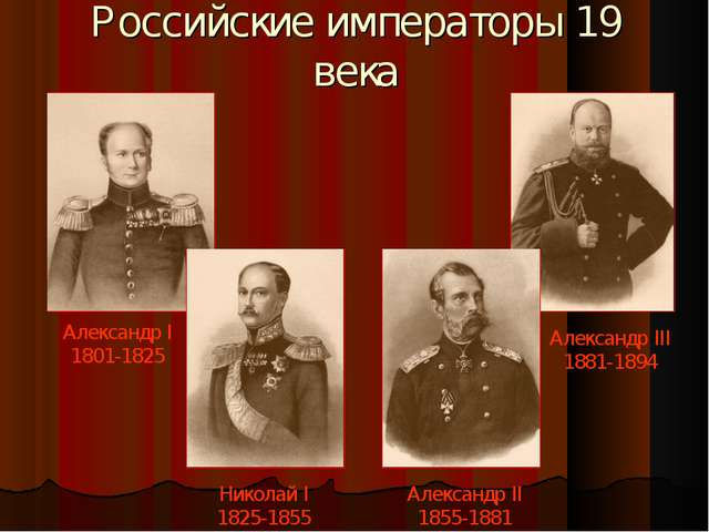 Российские императоры 19 века