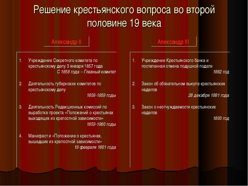 Решение крестьянского вопроса во второй половине 19 века Учреждение Секретног...