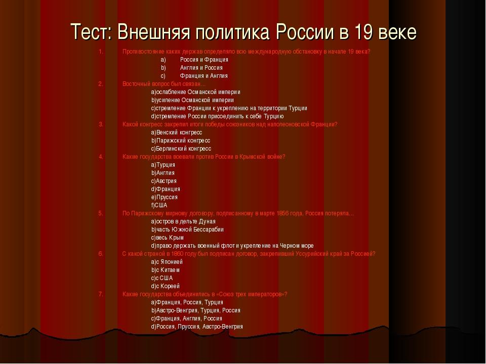 Тест: Внешняя политика России в 19 веке Противостояние каких держав определял...