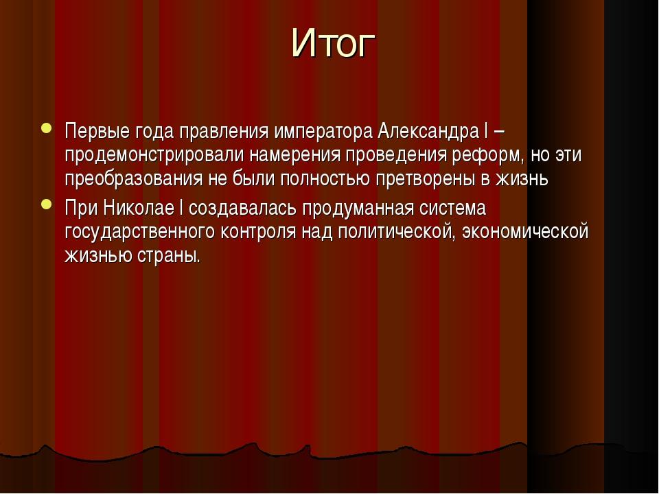 Итог Первые года правления императора Александра I – продемонстрировали намер...