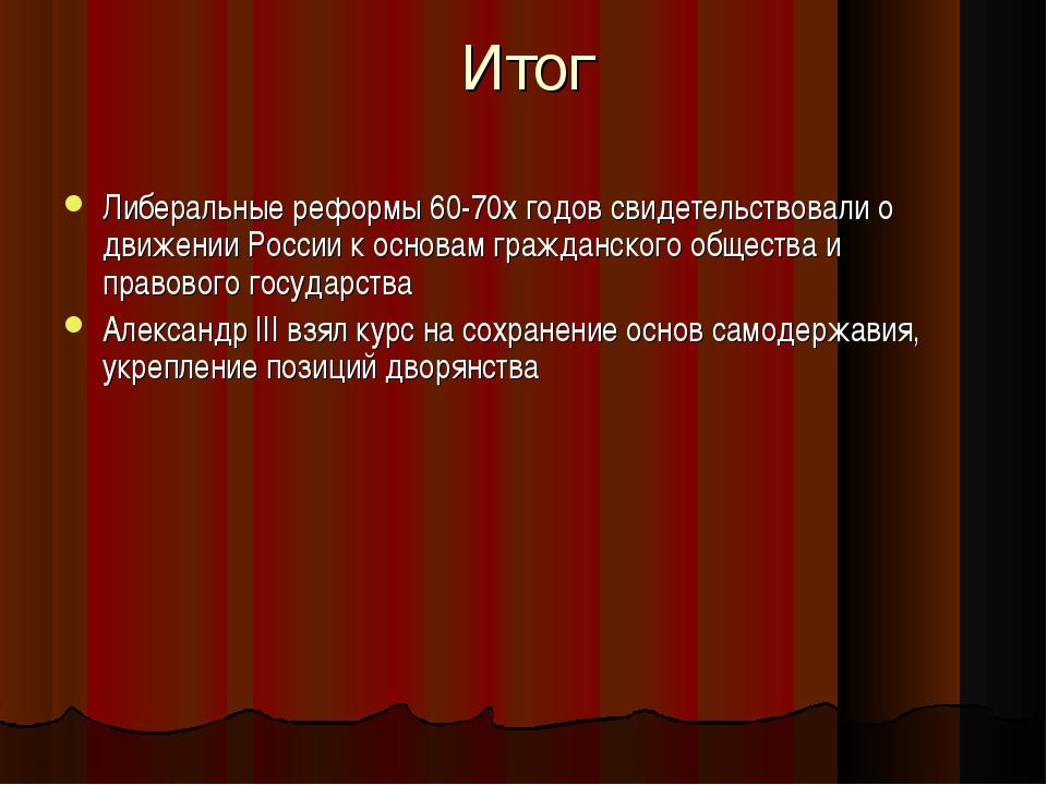 Итог Либеральные реформы 60-70х годов свидетельствовали о движении России к о...