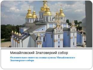 Михайловский Златоверхий собор Ослепительно сияют на солнце купола Михайловск