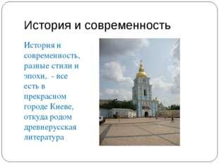 История и современность История и современность, разные стили и эпохи, - все
