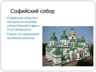 Софийский собор Софийский собор был выстроен по подобию собора Святой Софии в